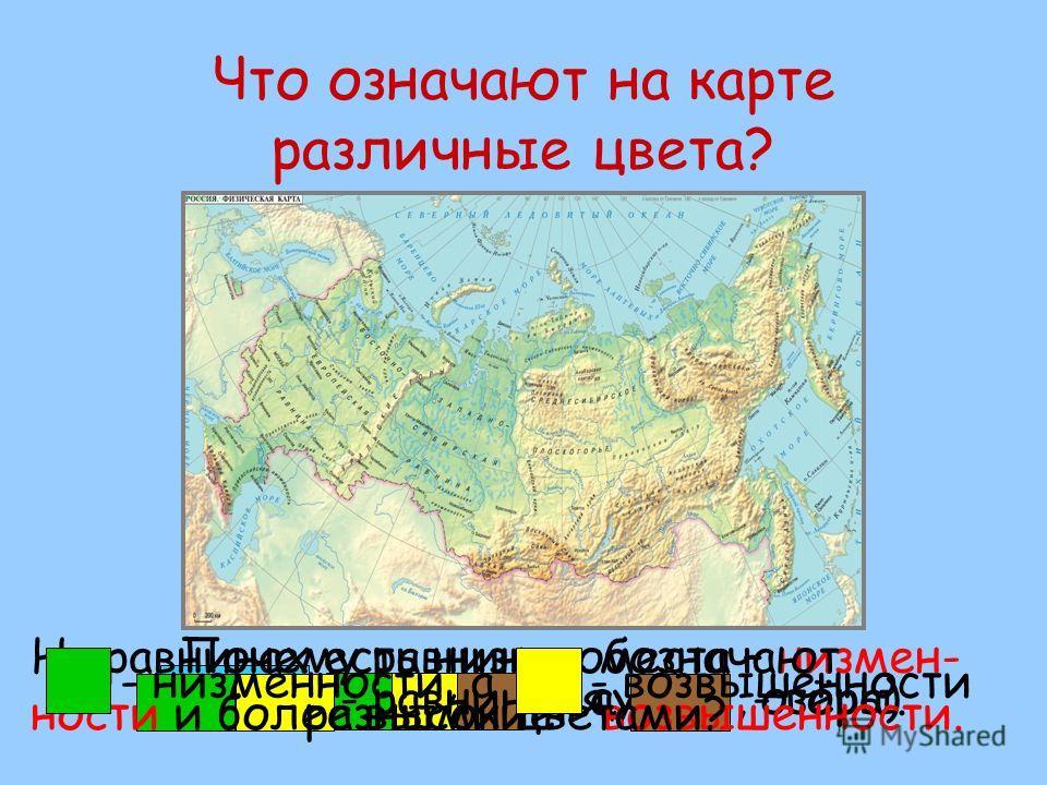 Что означают на карте различные цвета? - вода (моря, реки, озёра) - суша - равнины, а - горы. На равнинах есть низкие места – низмен- ности и более высокие – возвышенности. Почему равнины обозначают разными цветами? - низменности, а - возвышенности