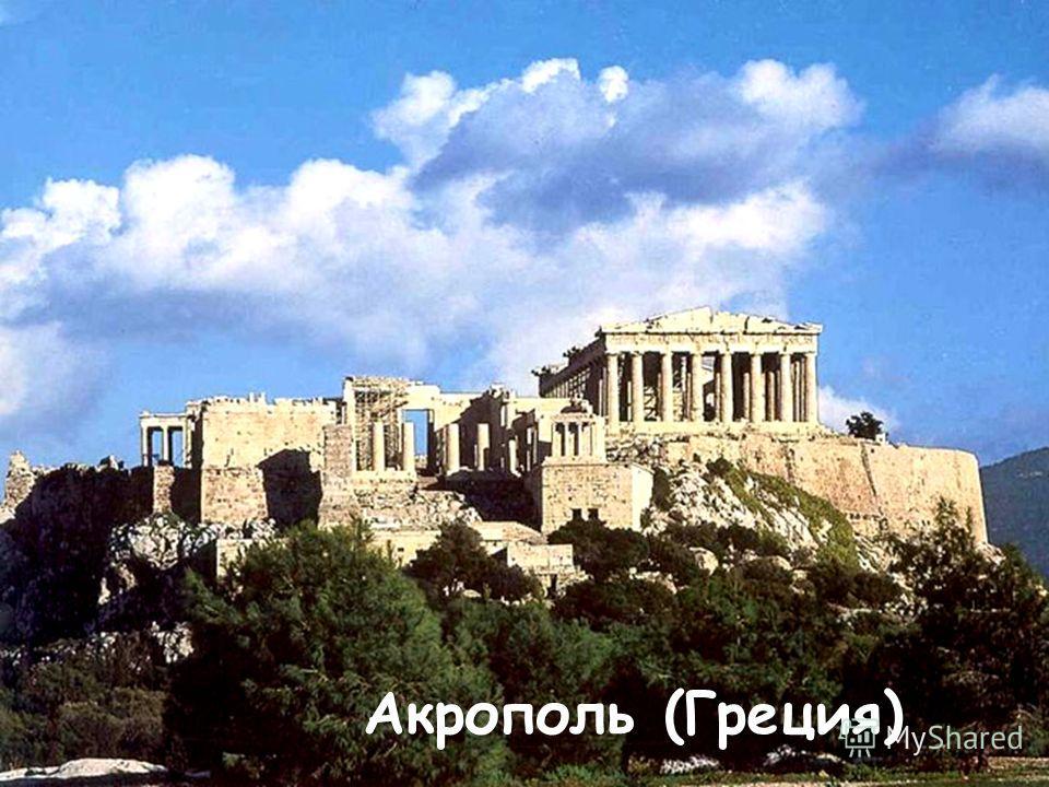 Акрополь (Греция)