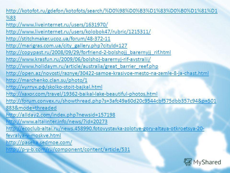http://kotofot.ru/gdefon/kotofots/search/%D0%98%D0%B3%D1%83%D0%B0%D1%81%D1 %83 http://www.liveinternet.ru/users/1631970/ http://www.liveinternet.ru/users/kolobok47/rubric/1215311/ http://stitchmaker.ucoz.ua/forum/48-372-11 http://marigras.com.ua/city