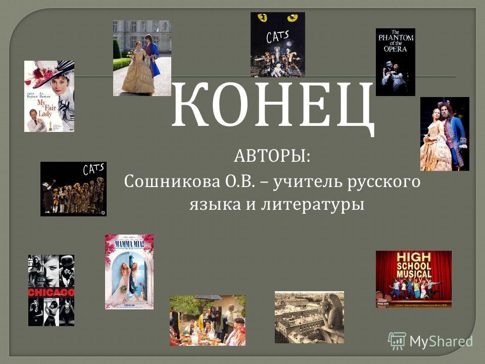 КОНЕЦ АВТОРЫ : Сошникова О. В. – учитель русского языка и литературы