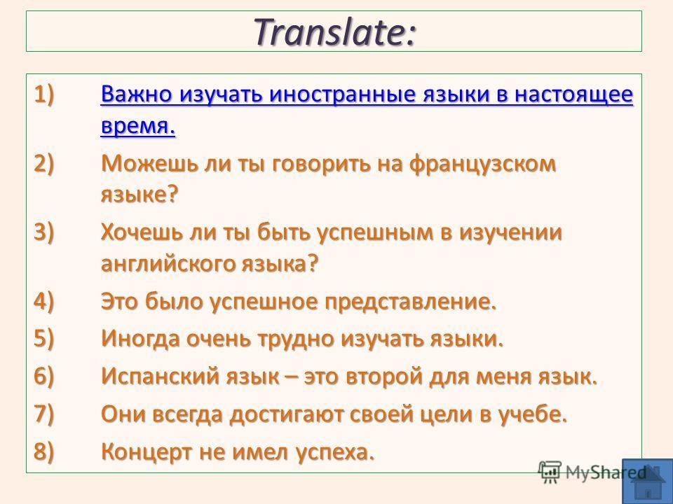 Translate: 1)Важно изучать иностранные языки в настоящее время. Важно изучать иностранные языки в настоящее время.Важно изучать иностранные языки в настоящее время. 2)Можешь ли ты говорить на французском языке? 3)Хочешь ли ты быть успешным в изучении