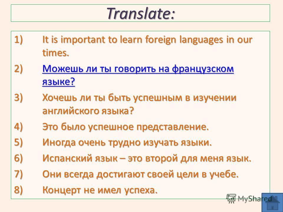 Translate: 1)It is important to learn foreign languages in our times. 2)Можешь ли ты говорить на французском языке? Можешь ли ты говорить на французском языке?Можешь ли ты говорить на французском языке? 3)Хочешь ли ты быть успешным в изучении английс