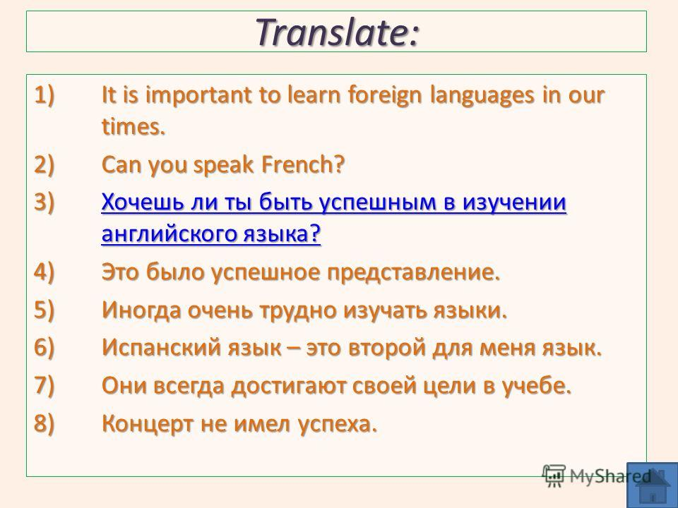 Translate: 1)It is important to learn foreign languages in our times. 2)Can you speak French? 3)Хочешь ли ты быть успешным в изучении английского языка? Хочешь ли ты быть успешным в изучении английского языка?Хочешь ли ты быть успешным в изучении анг