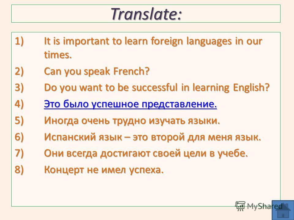 Translate: 1)It is important to learn foreign languages in our times. 2)Can you speak French? 3)Do you want to be successful in learning English? 4)Это было успешное представление. Это было успешное представление.Это было успешное представление. 5)Ин