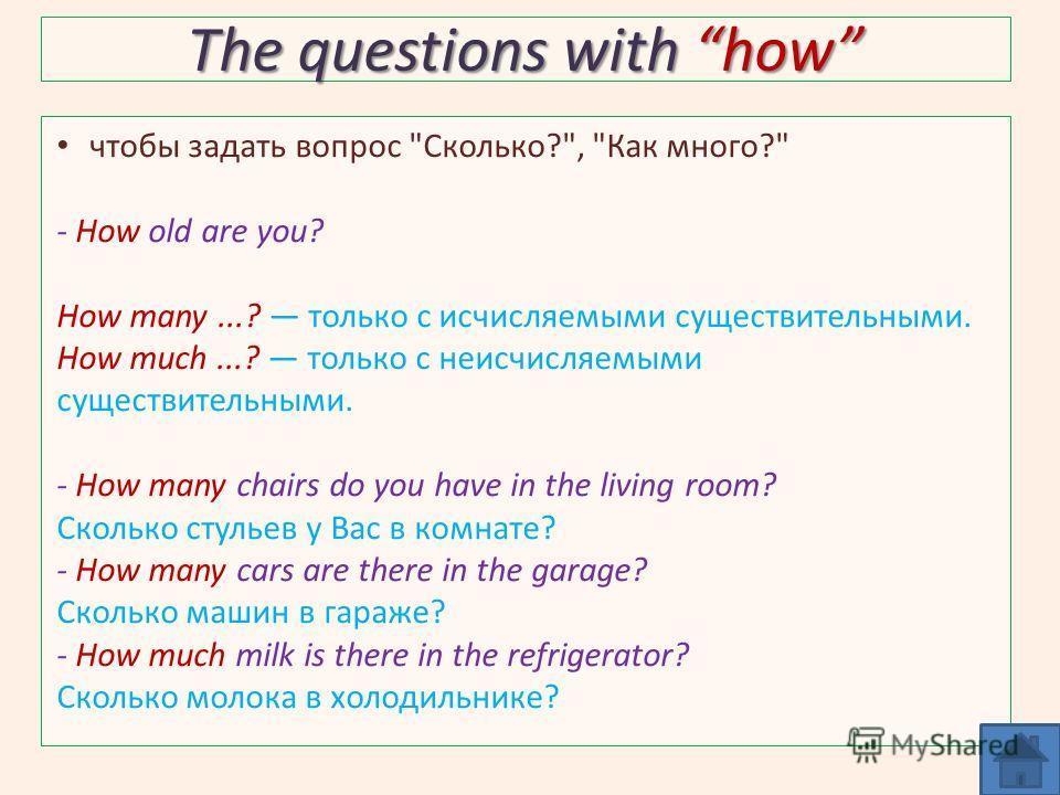 The questions with how чтобы задать вопрос