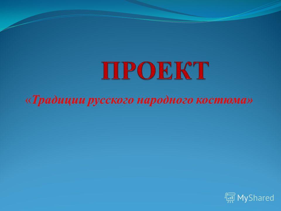 «Традиции русского народного костюма»