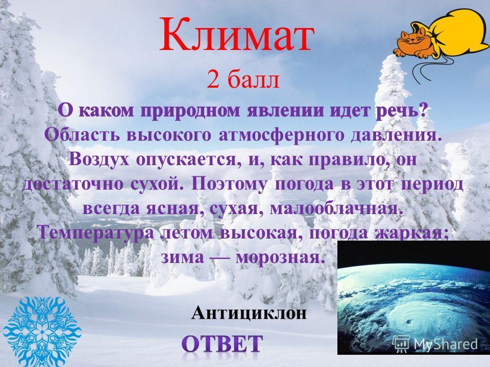 Климат 2 балл Антициклон