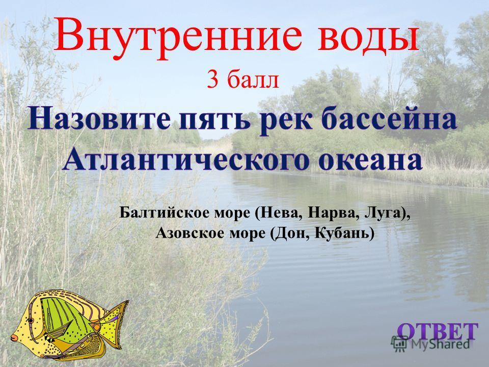 Внутренние воды 3 балл Балтийское море (Нева, Нарва, Луга), Азовское море (Дон, Кубань)