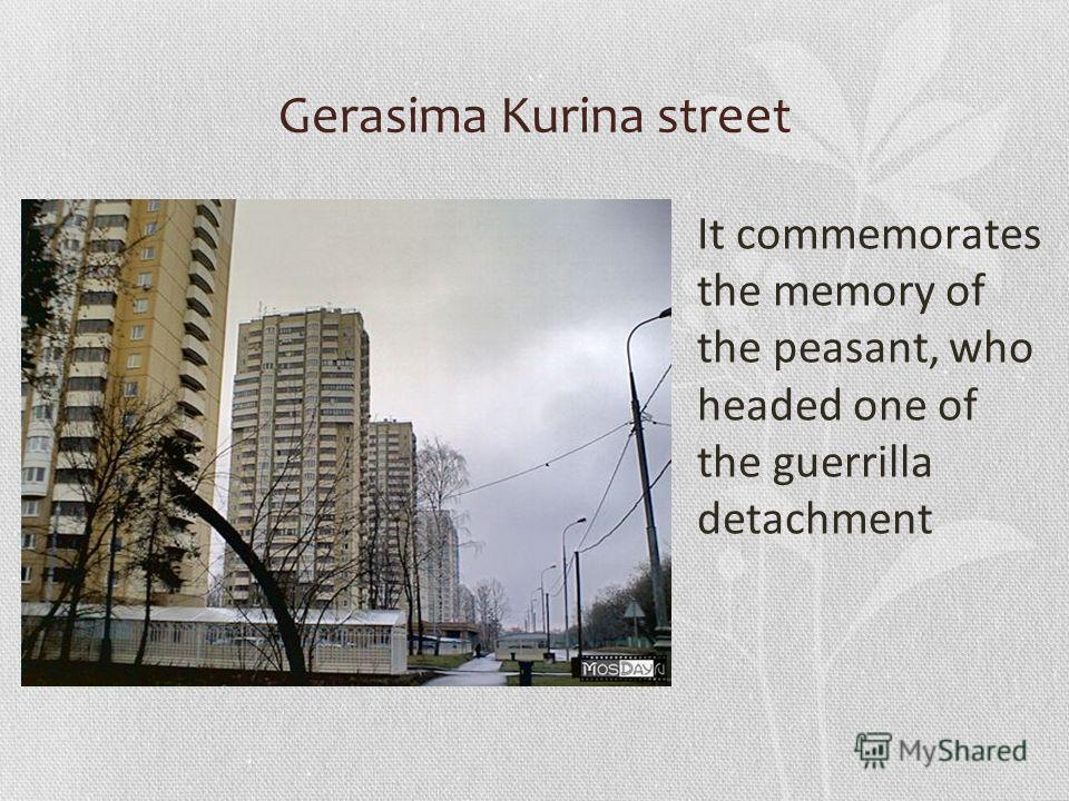 Gerasima Kurina street It commemorates the memory of the peasant, who headed one of the guerrilla detachment