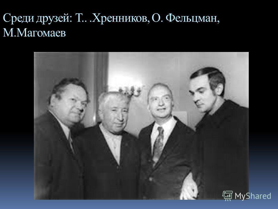 Среди друзей: Т...Хренников, О. Фельцман, М.Магомаев