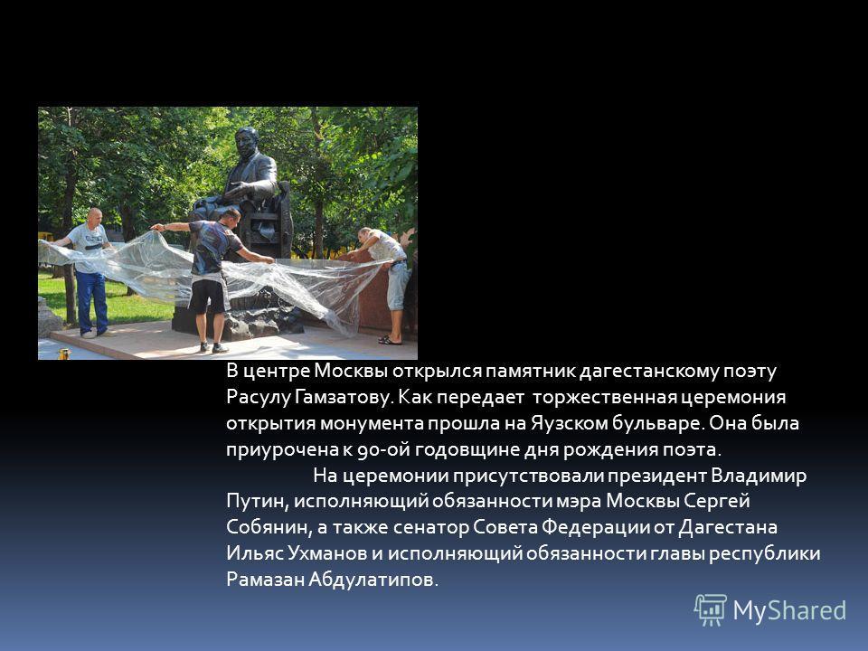 В центре Москвы открылся памятник дагестанскому поэту Расулу Гамзатову. Как передает торжественная церемония открытия монумента прошла на Яузском бульваре. Она была приурочена к 90-ой годовщине дня рождения поэта. На церемонии присутствовали президен