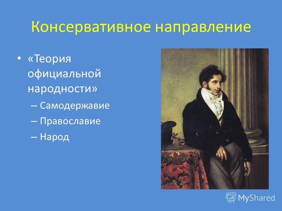Консервативное направление «Теория официальной народности» – Самодержавие – Православие – Народ