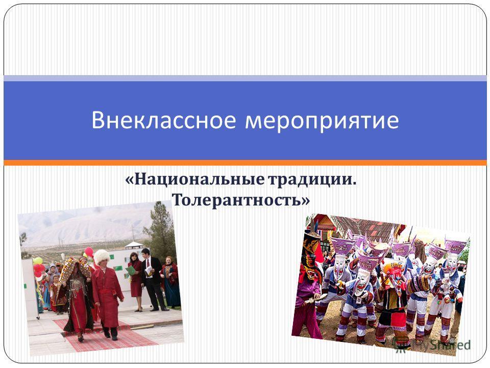 « Национальные традиции. Толерантность » Внеклассное мероприятие