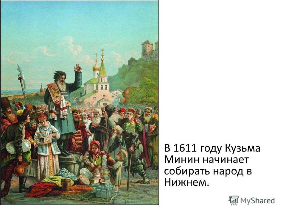 В 1611 году Кузьма Минин начинает собирать народ в Нижнем.
