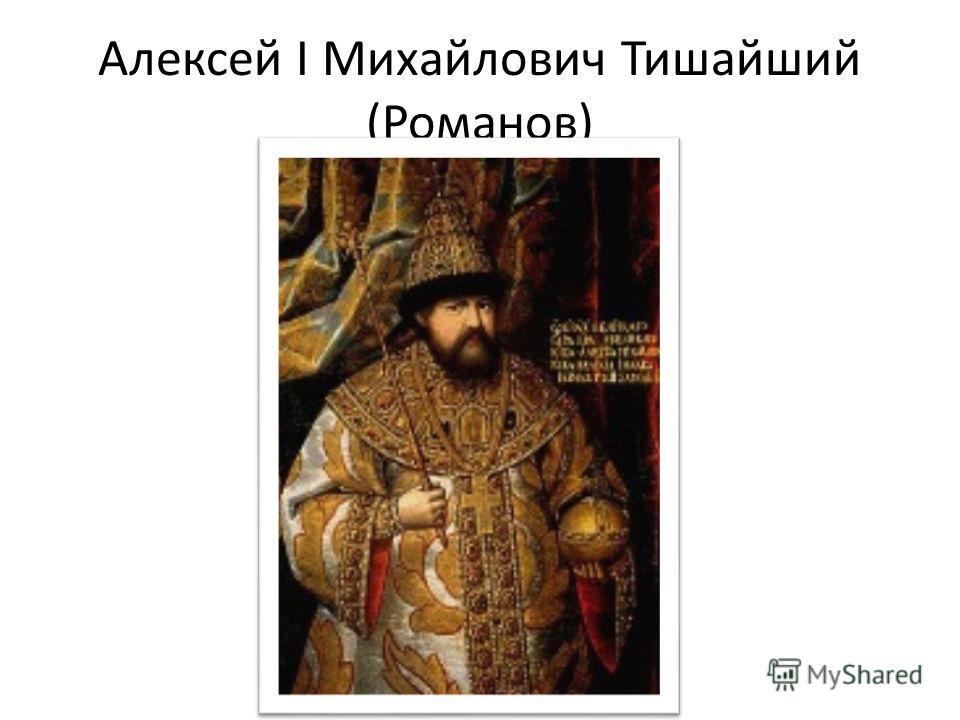 Алексей I Михайлович Тишайший (Романов)