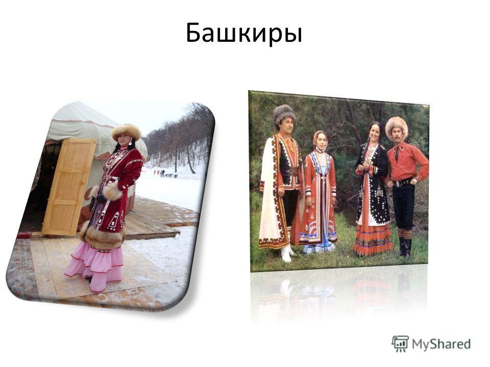 Башкиры