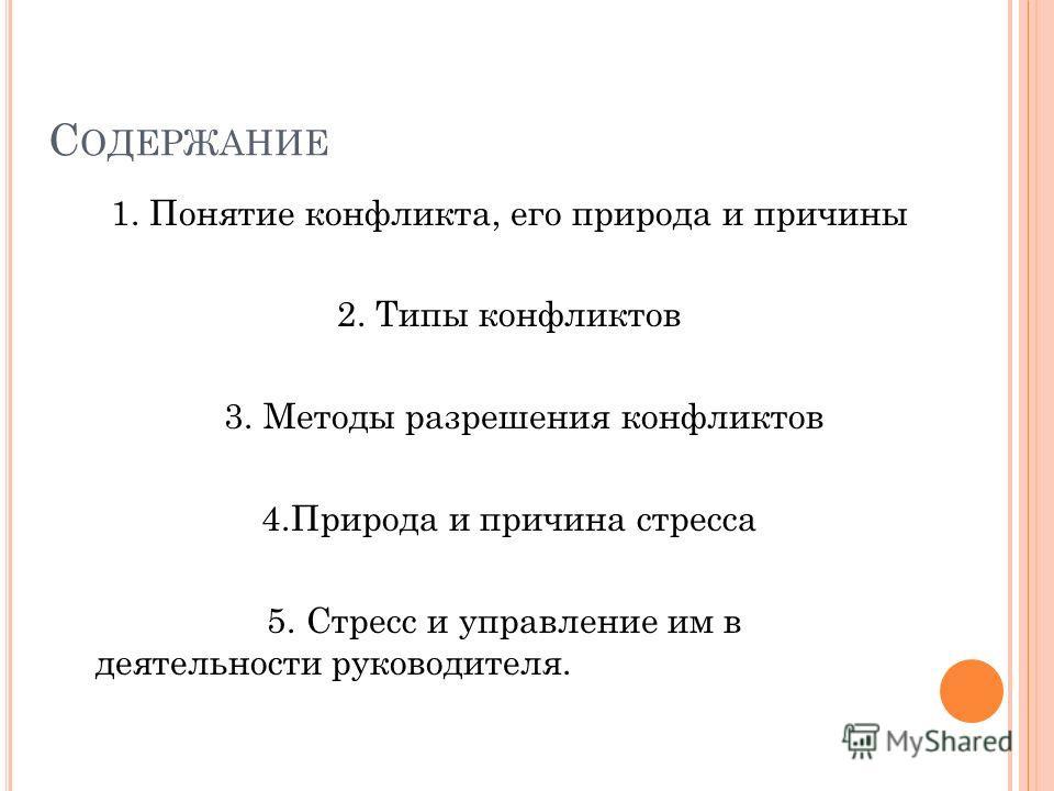 С ОДЕРЖАНИЕ 1. Понятие конфликта, его природа и причины 2. Типы конфликтов 3. Методы разрешения конфликтов 4.Природа и причина стресса 5. Стресс и управление им в деятельности руководителя.