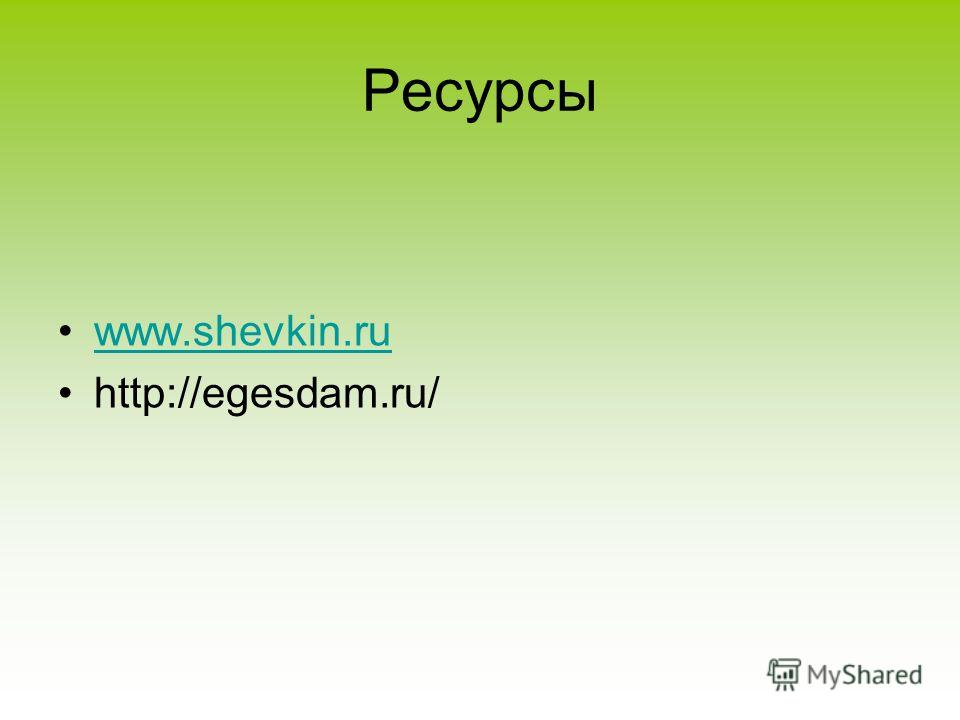 Ресурсы www.shevkin.ru http://egesdam.ru/