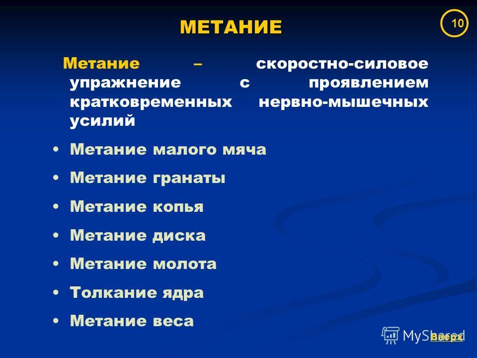 10 МЕТАНИЕ Метание – скоростно-силовое упражнение с проявлением кратковременных нервно-мышечных усилий Метание малого мяча Метание гранаты Метание копья Метание диска Метание молота Толкание ядра Метание веса Вверх