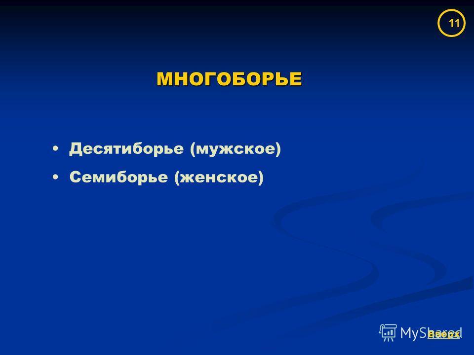 11 МНОГОБОРЬЕ Десятиборье (мужское) Семиборье (женское) Вверх
