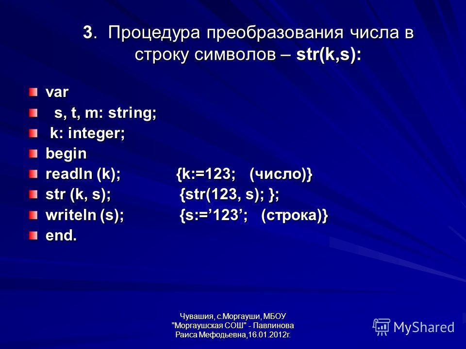Чувашия, с.Моргауши, МБОУ