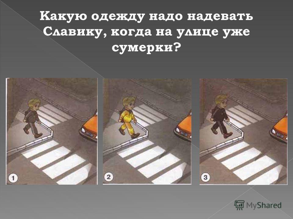 5 конкурс «Помоги Славику»