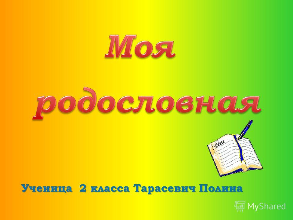 Ученица 2 класса Тарасевич Полина