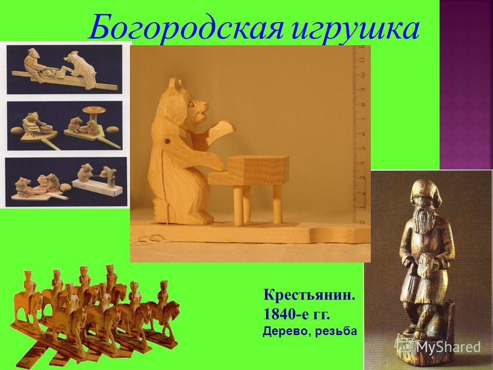 Богородская игрушка Крестьянин. 1840-е гг. Дерево, резьба