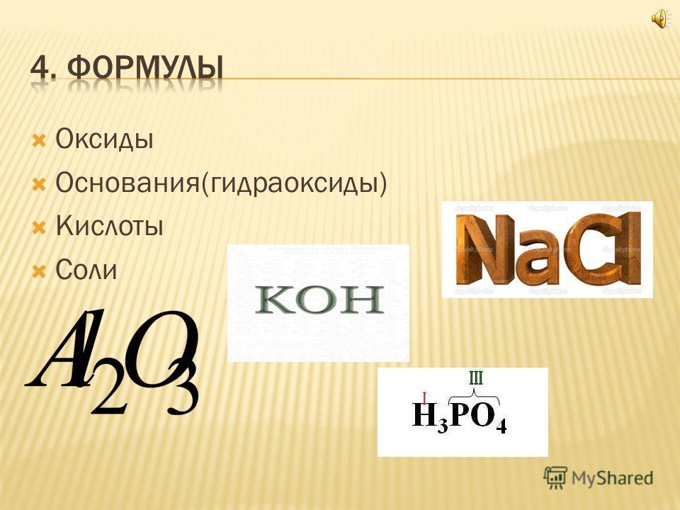 Оксиды Основания(гидраоксиды) Кислоты Соли