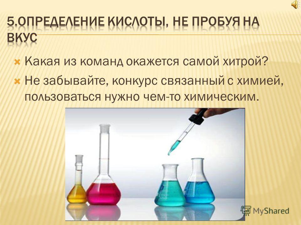 Какая из команд окажется самой хитрой? Не забывайте, конкурс связанный с химией, пользоваться нужно чем-то химическим.