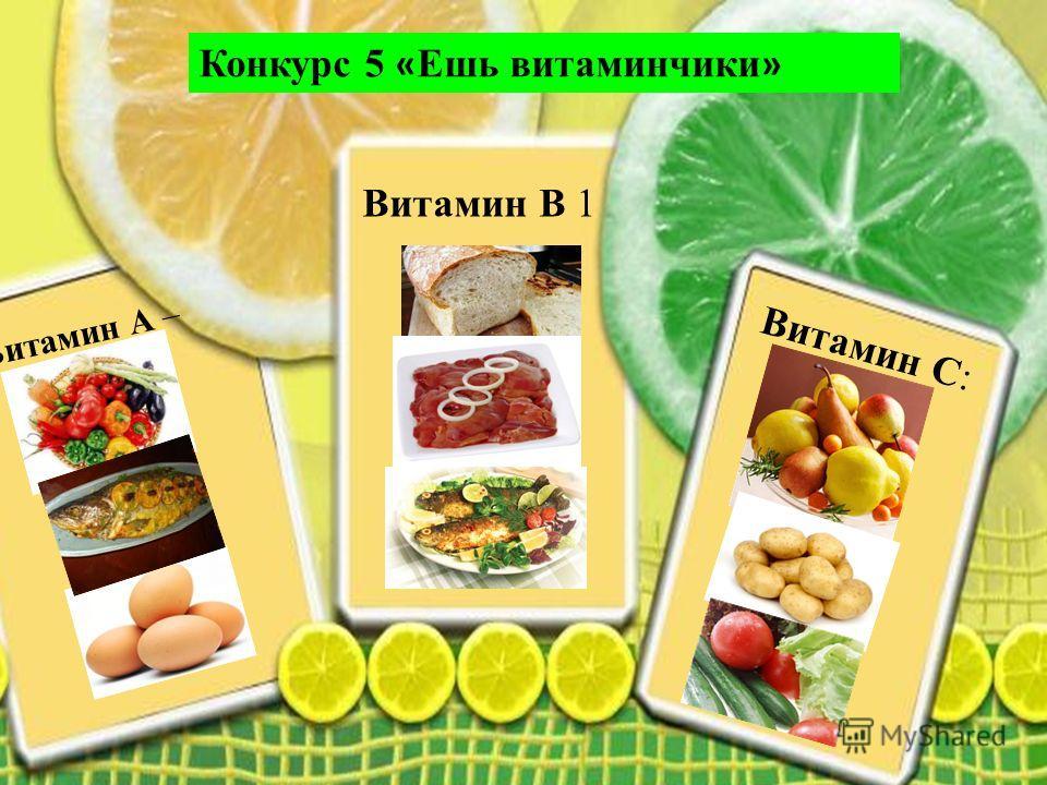 Конкурс 5 « Ешь витаминчики » Витамин А – Витамин В 1 Витамин С: