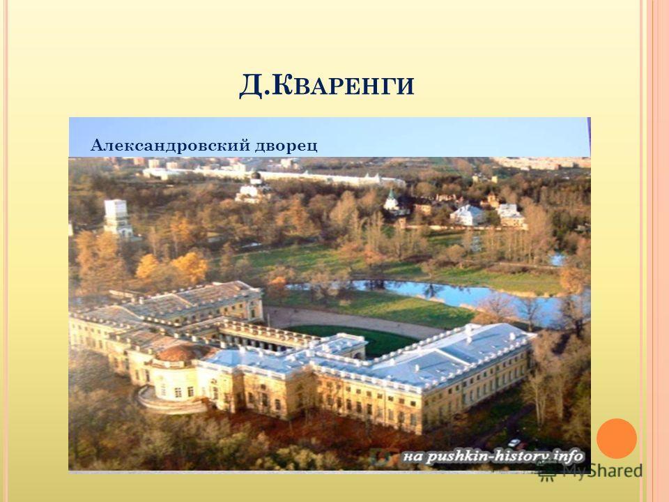 Д.К ВАРЕНГИ Александровский дворец