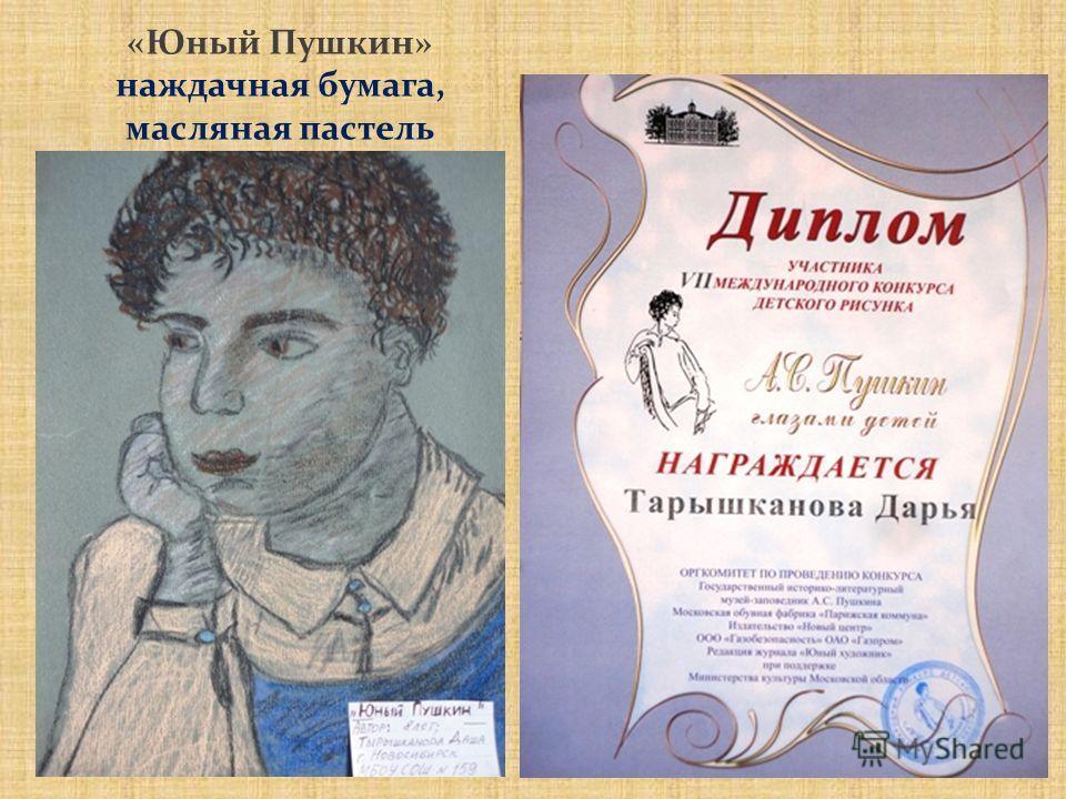 «Юный Пушкин» наждачная бумага, масляная пастель