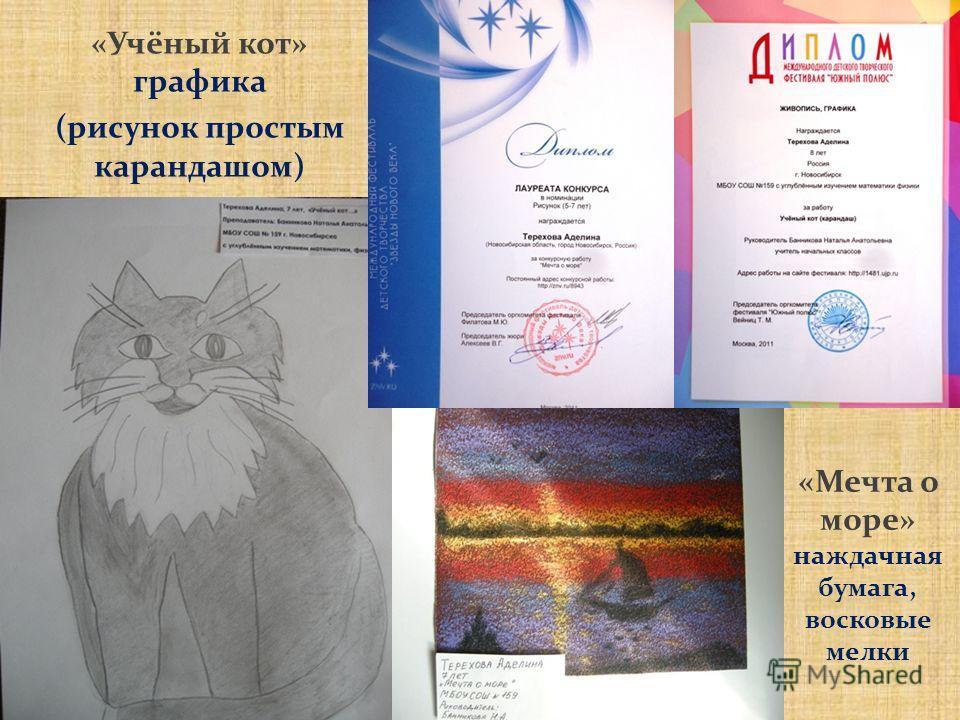 «Учёный кот» графика (рисунок простым карандашом) «Мечта о море» наждачная бумага, восковые мелки