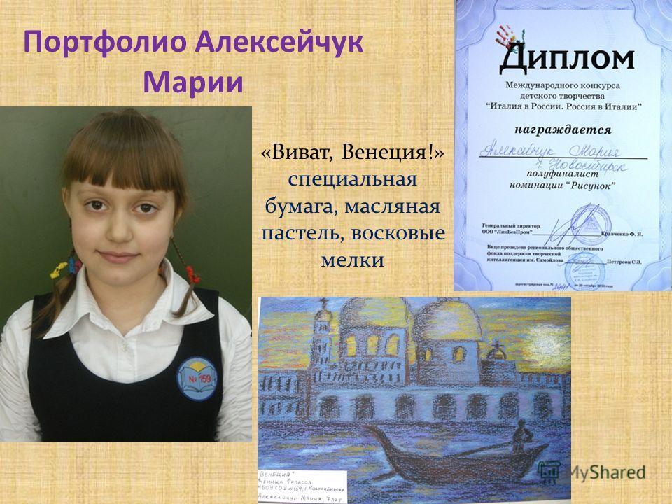 Портфолио Алексейчук Марии «Виват, Венеция!» специальная бумага, масляная пастель, восковые мелки