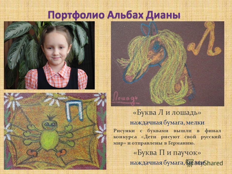 «Буква Л и лошадь» наждачная бумага, мелки Рисунки с буквами вышли в финал конкурса «Дети рисуют свой русский мир» и отправлены в Германию. «Буква П и паучок» наждачная бумага, мелки