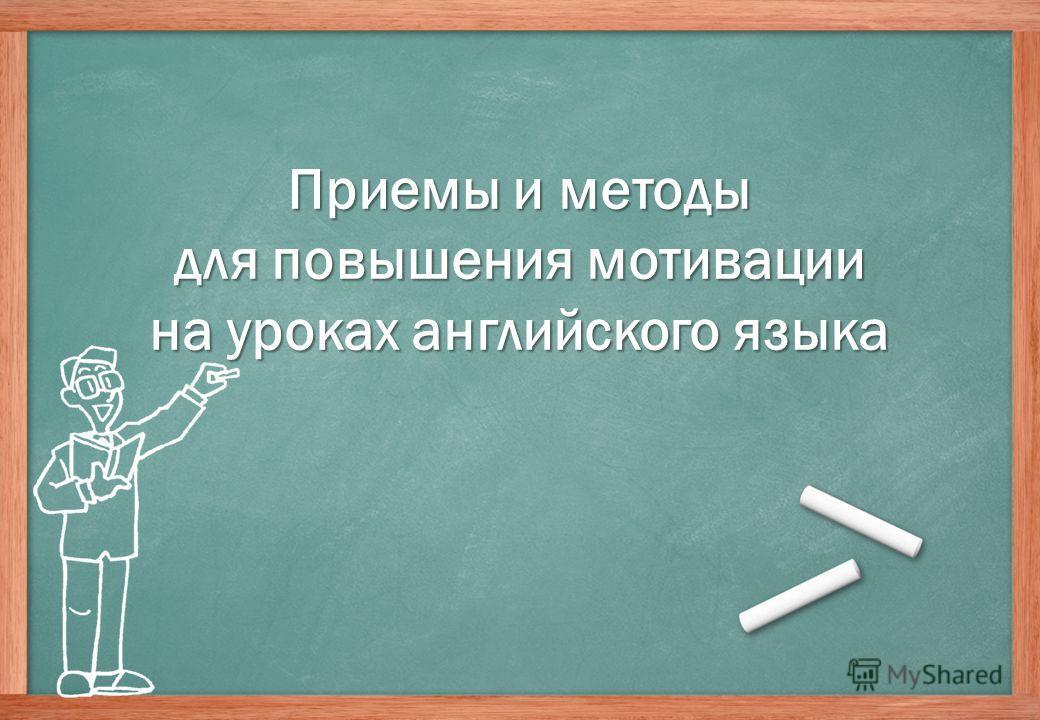 Методы и приемы обучения лексике на уроках английского ...