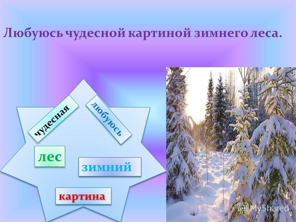 любуюсь чудесная зимний лес картинакартина Любуюсь чудесной картиной зимнего леса.