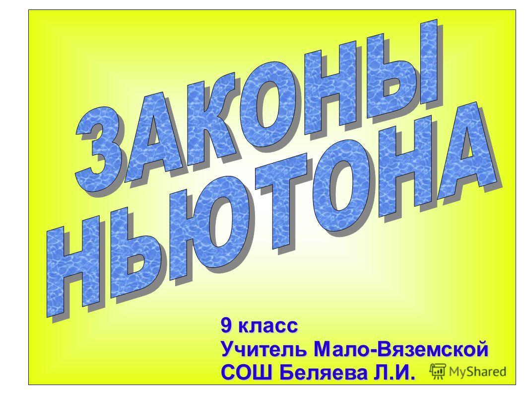 9 класс Учитель Мало-Вяземской СОШ Беляева Л.И.