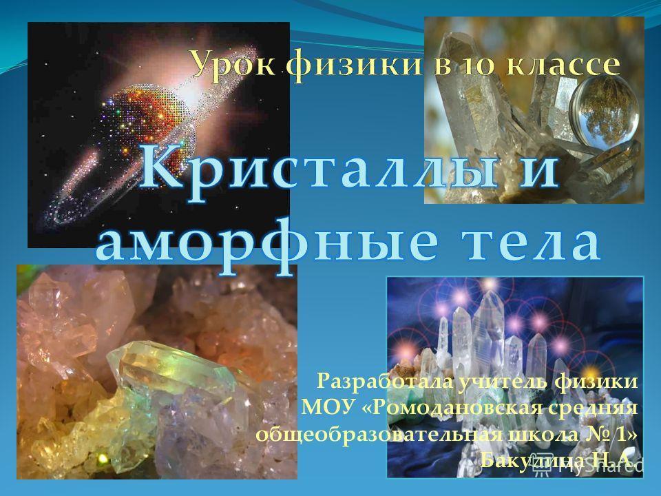 Разработала учитель физики МОУ «Ромодановская средняя общеобразовательная школа 1» Бакулина Н.А.