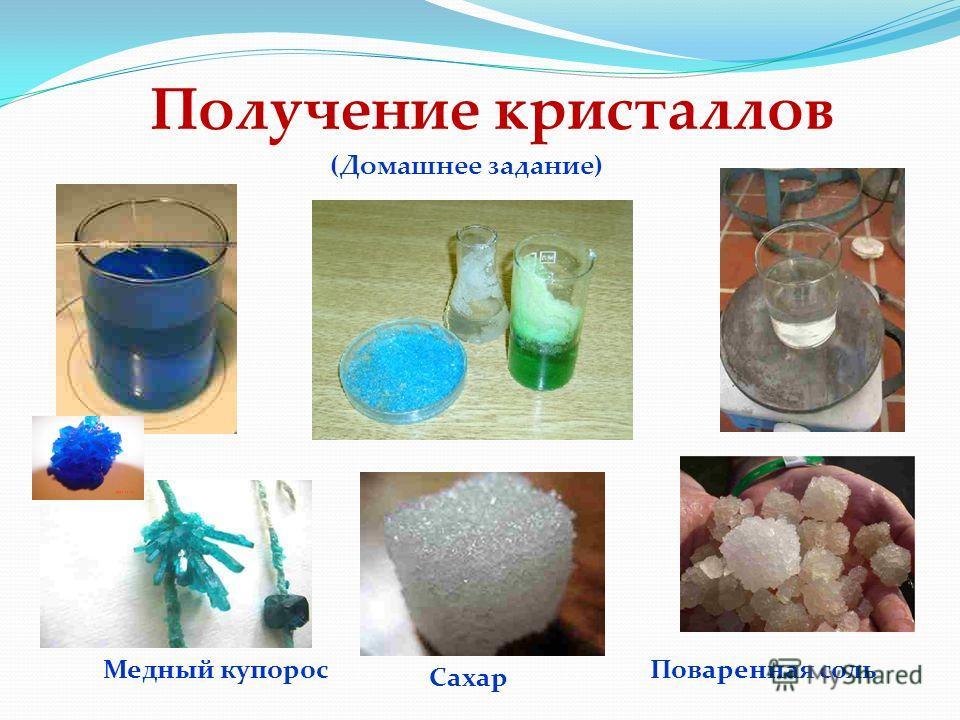 Получение кристаллов Медный купоросПоваренная соль Сахар (Домашнее задание)