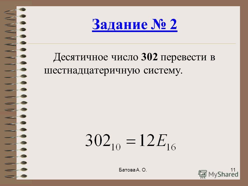 Задание 2 Десятичное число 302 перевести в шестнадцатеричную систему. 11Батова А. О.