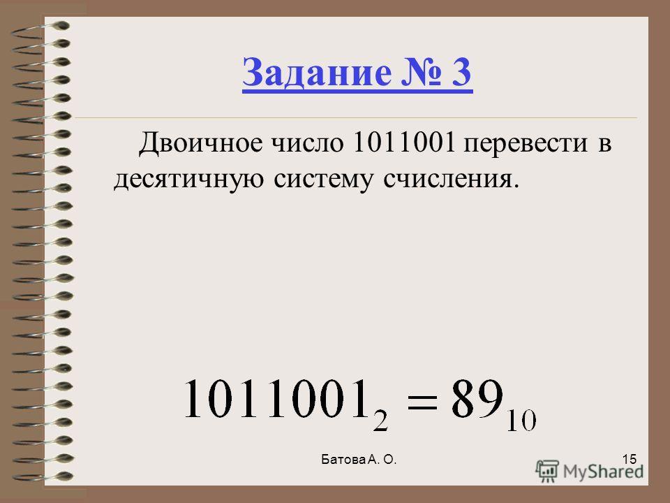Задание 3 Двоичное число 1011001 перевести в десятичную систему счисления. 15Батова А. О.