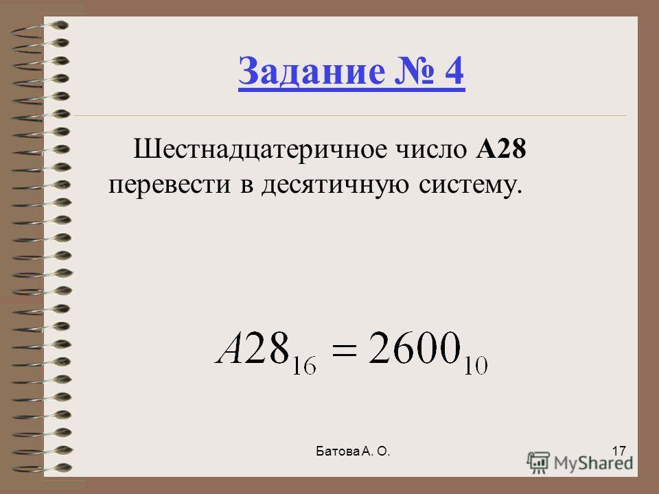 Задание 4 Шестнадцатеричное число A28 перевести в десятичную систему. 17Батова А. О.