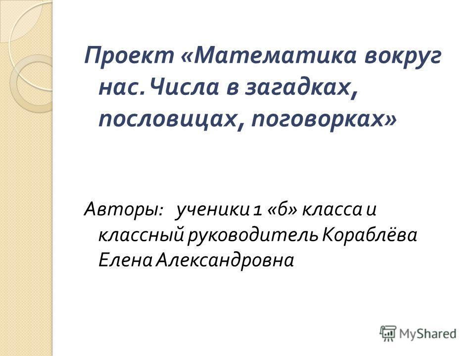 prezentatsiya-proekt-po-matematiki-v-nachalnoy-shkole-podvigah-soldatskih-materey