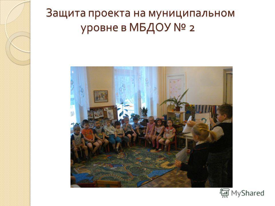 Защита проекта на муниципальном уровне в МБДОУ 2