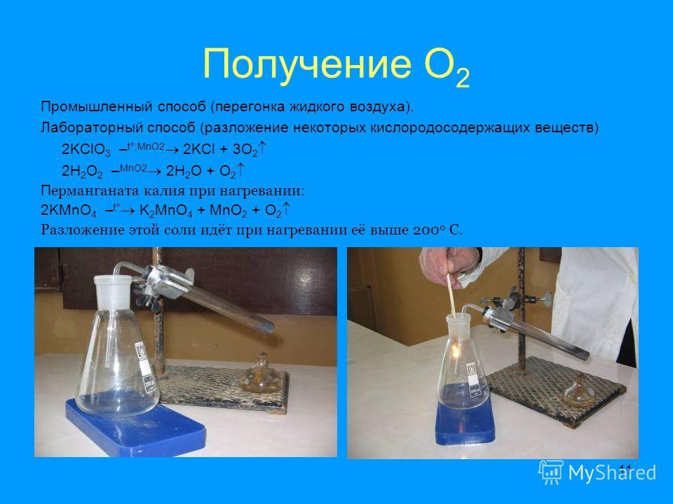11 Получение О 2 Промышленный способ (перегонка жидкого воздуха). Лабораторный способ (разложение некоторых кислородосодержащих веществ) 2KClO 3 – t ;MnO2 2KCl + 3O 2 2H 2 O 2 – MnO2 2H 2 O + O 2 П ерманганата калия при нагревании: 2KMnO 4 – t K 2 Mn