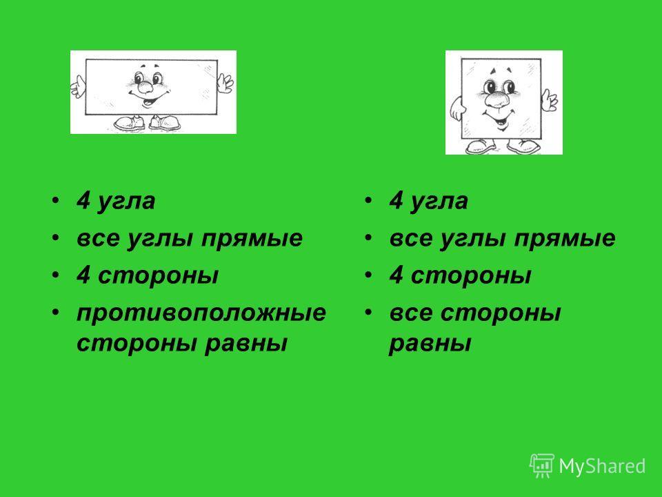 4 угла все углы прямые 4 стороны противоположные стороны равны 4 угла все углы прямые 4 стороны все стороны равны