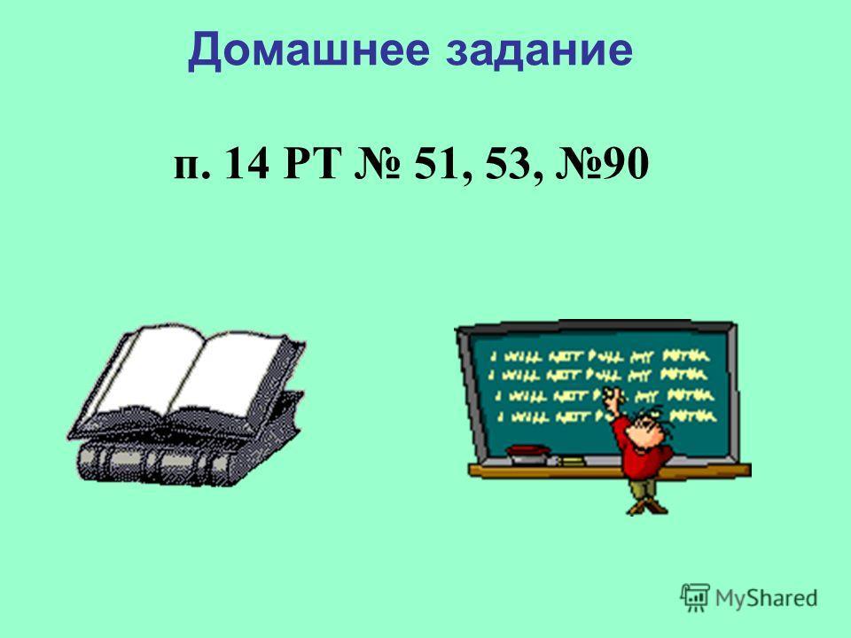 Домашнее задание п. 14 РТ 51, 53, 90