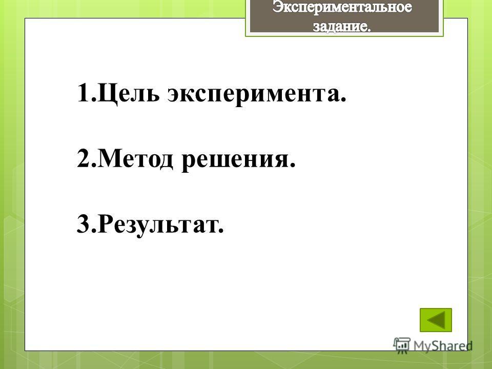 1.Цель эксперимента. 2.Метод решения. 3.Результат.